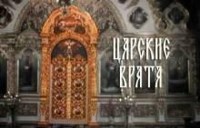 Храм и его устройство. Часть 4