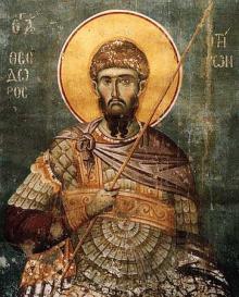 8 марта - день памяти святого великомученика Феодора Тирона